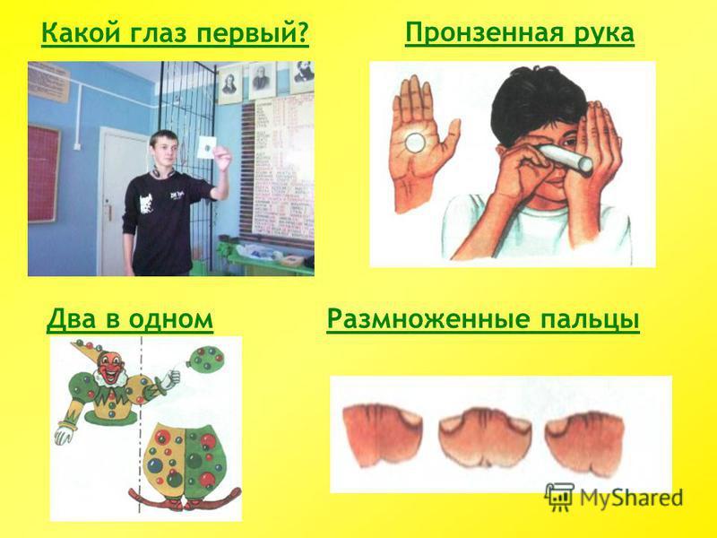 Какой глаз первый?Пронзенная рука Два в одном Размноженные пальцы