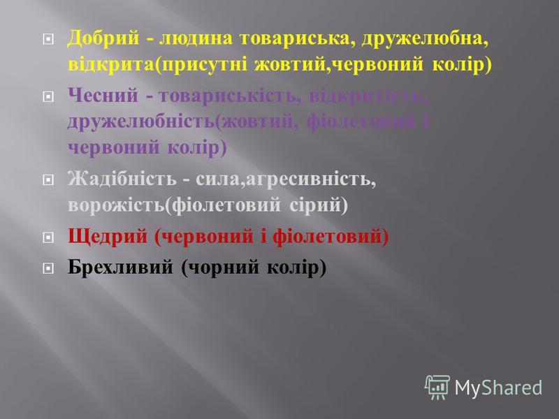 Добрий - людина товариська, дружелюбна, відкрита ( присутні жовтий, червоний колір ) Чесний - товариськість, відкритість, дружелюбність ( жовтий, фіолетовий і червоний колір ) Жадібність - сила, агресивність, ворожість ( фіолетовий сірий ) Щедрий ( ч