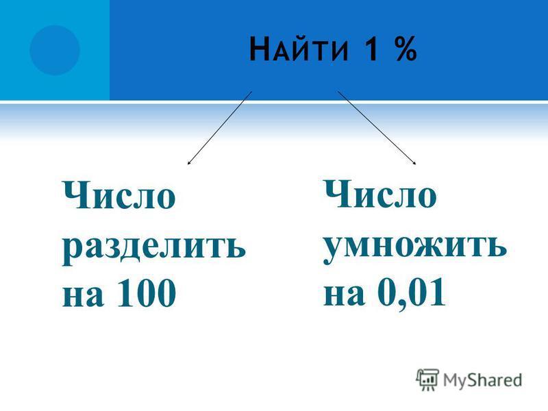 Н АЙТИ 1 % Число разделить на 100 Число умножить на 0,01