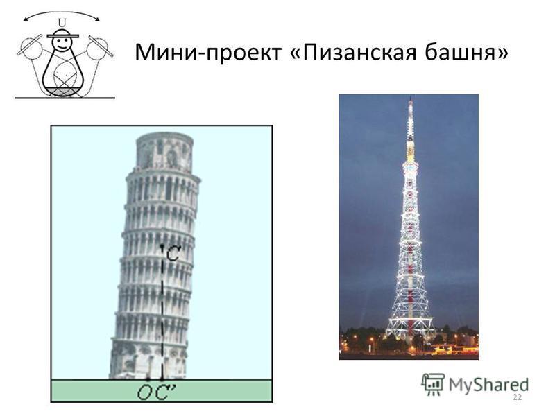 22 Мини-проект «Пизанская башня»