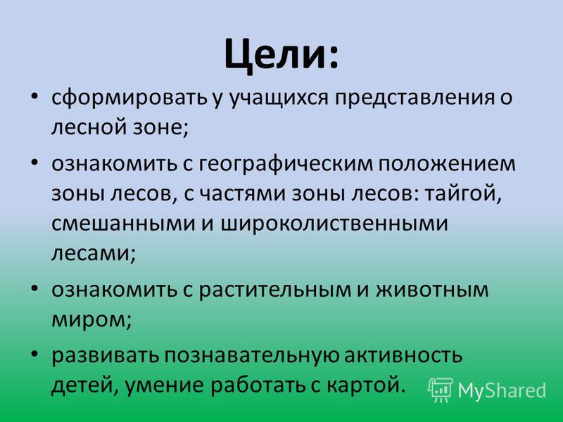 Урок по Окружающему миру в 4 классе тема урока: «Леса России» Учитель: Гурина А.В. 2011-2012 учебный год