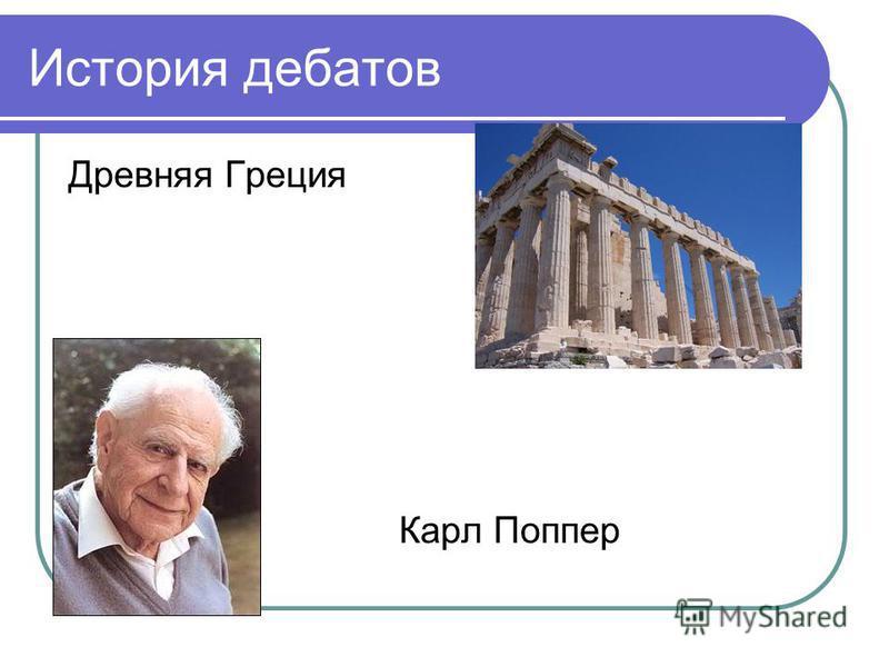 История дебатов Древняя Греция Карл Поппер