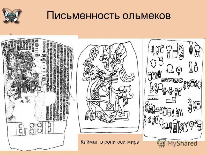 Письменность ольмеков Кайман в роли оси мира.