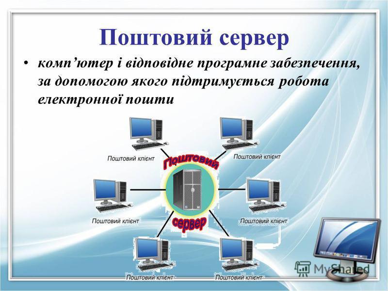 Поштовий сервер компютер і відповідне програмне забезпечення, за допомогою якого підтримується робота електронної пошти