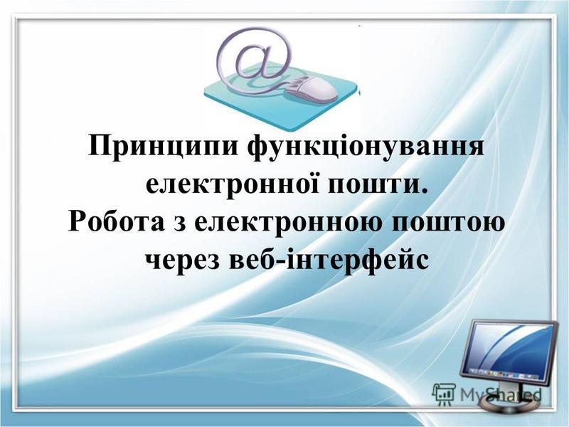 Принципи функціонування електронної пошти. Робота з електронною поштою через веб-інтерфейс