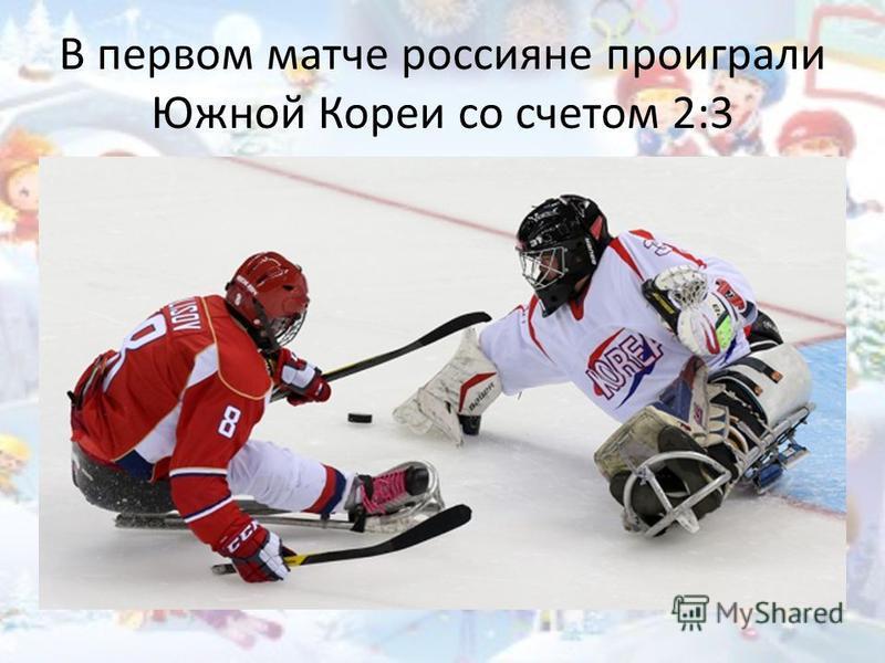 В первом матче россияне проиграли Южной Кореи со счетом 2:3