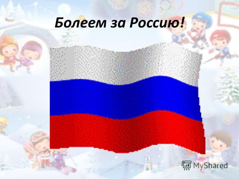 Болеем за Россию!