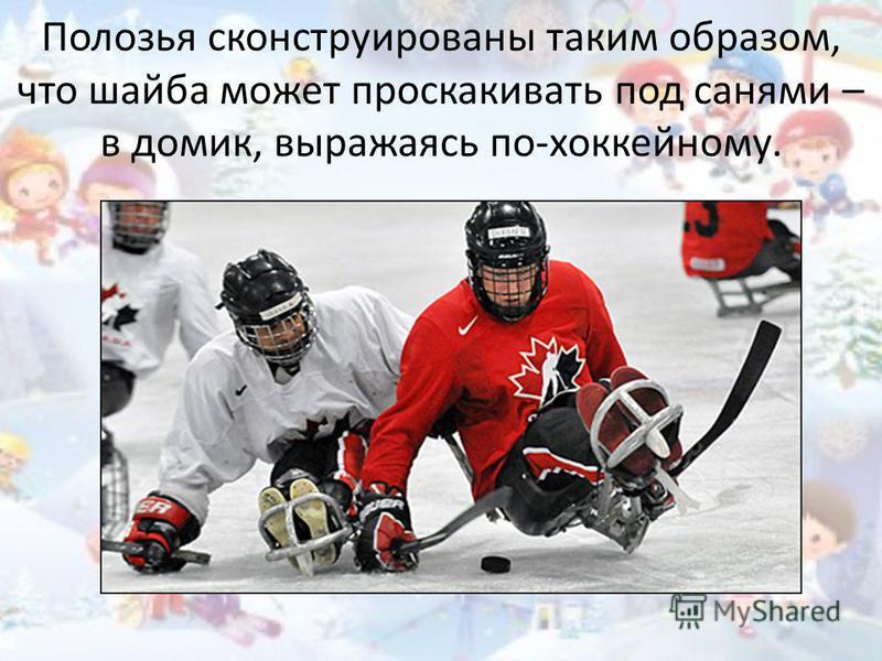 Полозья сконструированы таким образом, что шайба может проскакивать под санями – в домик, выражаясь по-хоккейному.