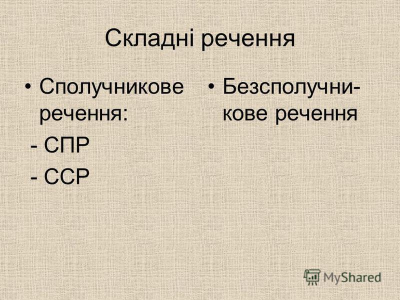 Складні речення Сполучникове речення: - СПР - ССР Безсполучни- кове речення