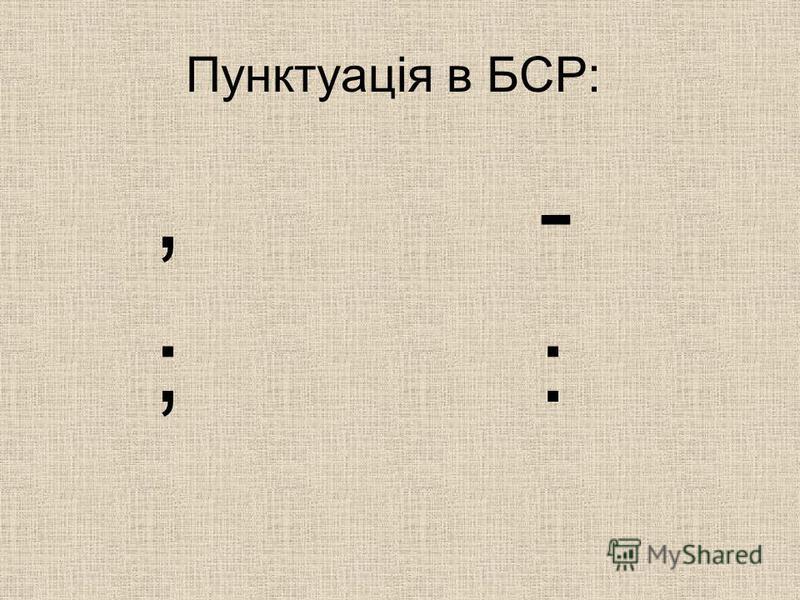 Пунктуація в БСР:, - ; :