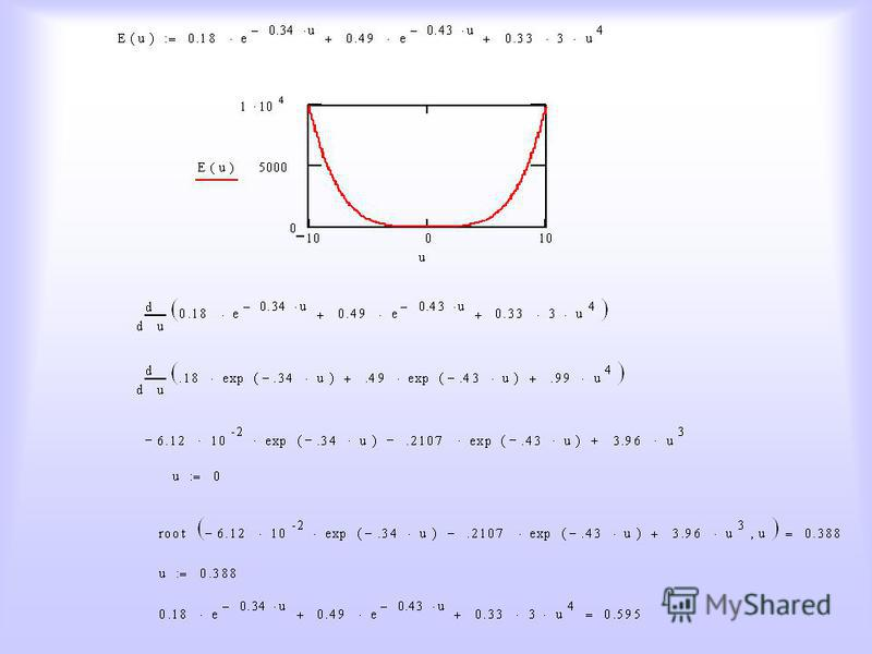 8 этап. Вычисление Е min и построение графика. Показатель эффективности имеет вид: E=0.18*e -0.34u +0.49*e -0.43u +0.33*3*u 4. Вычислим минимальное значение Е и точку u опт, в которой это значение достигается. Построим график поведения Е в зависимост