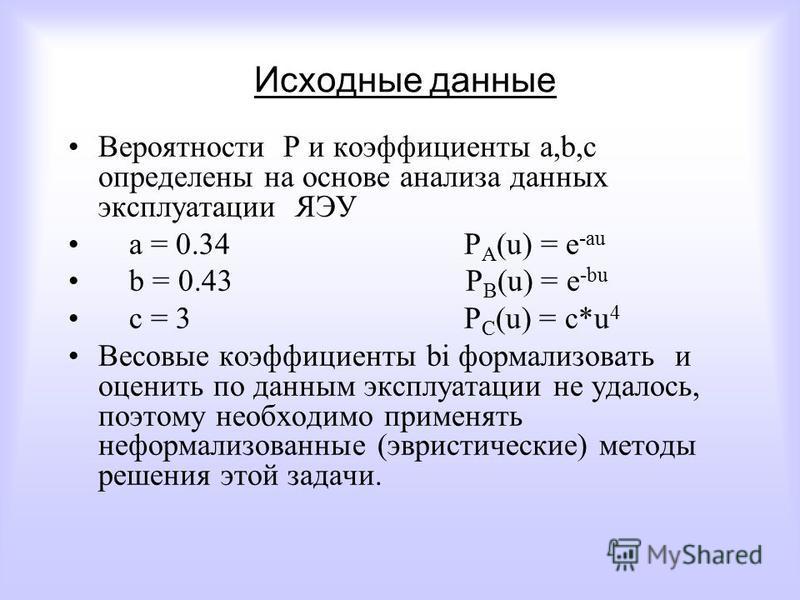 1 этап. Исследование предметной области. Построение модели Для решения этой задачи необходимо построить обобщенный показатель эффективности, зависящий от величины уставки. Для этого выберем критерии, характеризующие предметную область. Критерии, кото