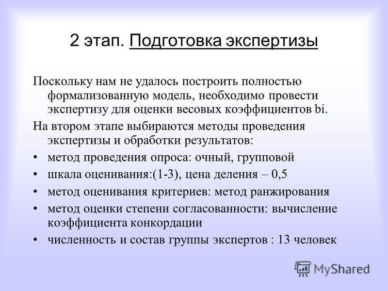 Вероятности P и коэффициенты a,b,c определены на основе анализа данных эксплуатации ЯЭУ a = 0.34 P A (u) = e -au b = 0.43 P B (u) = e -bu c = 3 P C (u) = c*u 4 Весовые коэффициенты bi формализовать и оценить по данным эксплуатации не удалось, поэтому