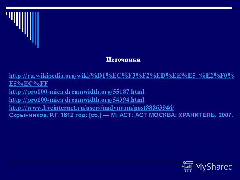 Источники http://ru.wikipedia.org/wiki/%D1%EC%F3%F2%ED%EE%E5_%E2%F0% E5%EC%FF http://pro100-mica.dreamwidth.org/55187. html http://pro100-mica.dreamwidth.org/54394. html http://www.liveinternet.ru/users/nadynrom/post88863946/ Скрынников, Р.Г. 1612 го