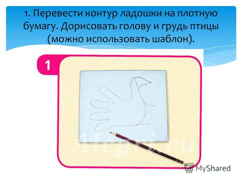 1. Перевести контур ладошки на плотную бумагу. Дорисовать голову и грудь птицы (можно использовать шаблон).