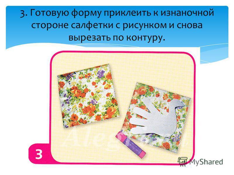 3. Готовую форму приклеить к изнаночной стороне салфетки с рисунком и снова вырезать по контуру.