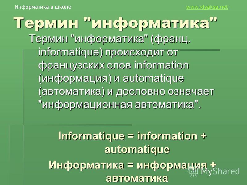 Информатика в школе www.klyaksa.netwww.klyaksa.net Термин