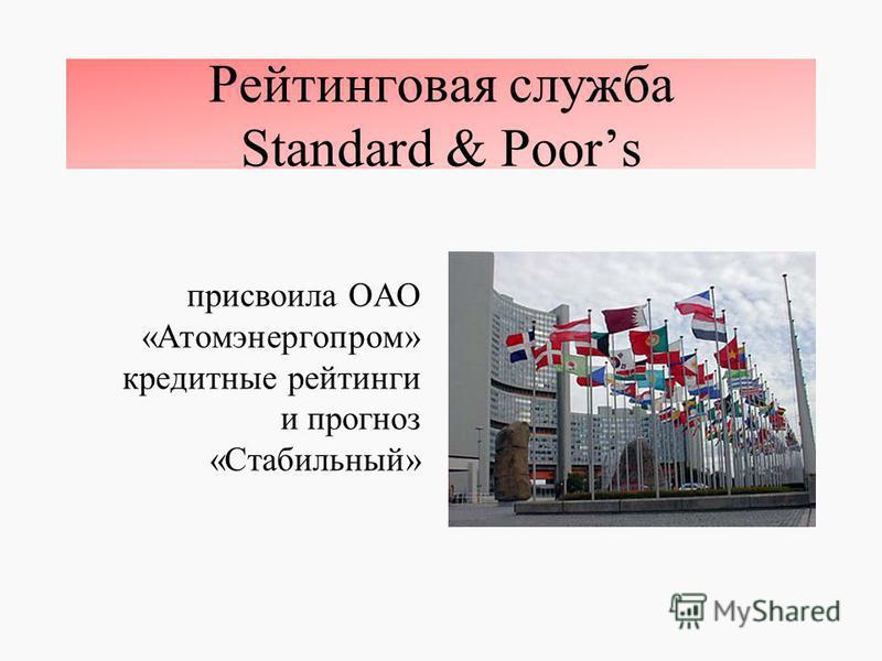 Рейтинговая служба Standard & Poors присвоила ОАО «Атомэнергопром» кредитные рейтинги и прогноз «Стабильный»