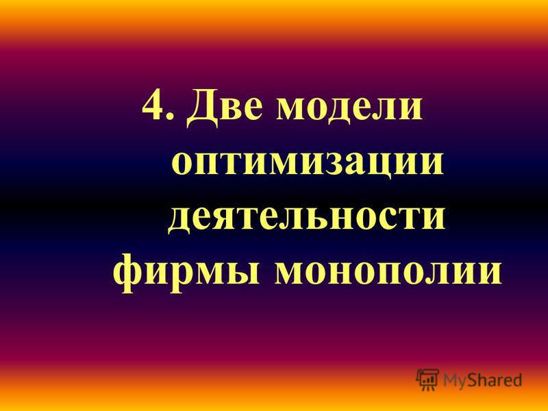4. Две модели оптимизации деятельности фирмы монополии