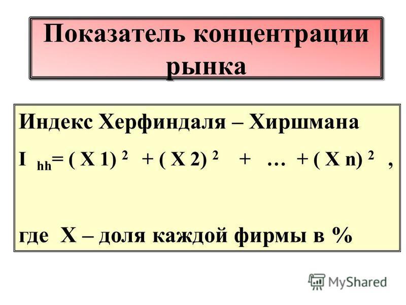 Показатель концентрации рынка Индекс Херфиндаля – Хиршмана I hh = ( X 1) 2 + ( X 2) 2 + … + ( X n) 2, где Х – доля каждой фирмы в %