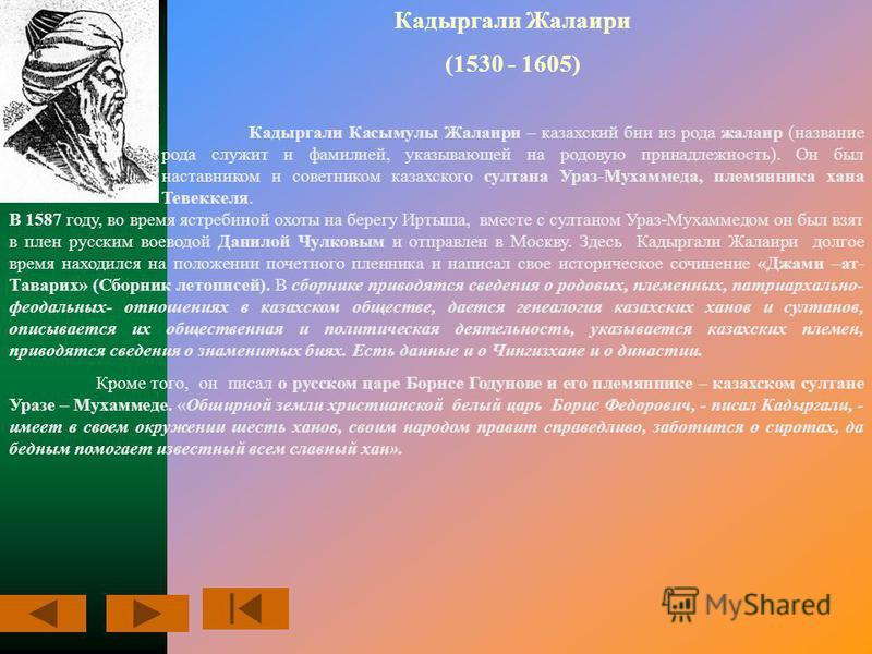 Мухаммед Хайдар Дулати (1499-1551) Мухаммед Хайдар Дулати, ученый стоявший у истоков казахской историографии, выдающийся писатель, поэт, родился в 1499 году в семье, принадлежащей к древнейшему казахскому роду Дулат. Мать будущего ученого и поэта был
