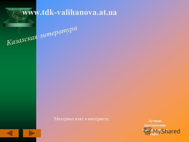 Казахская литература Первые писатели казахско Й литературы tdk-valihanova.at.ua