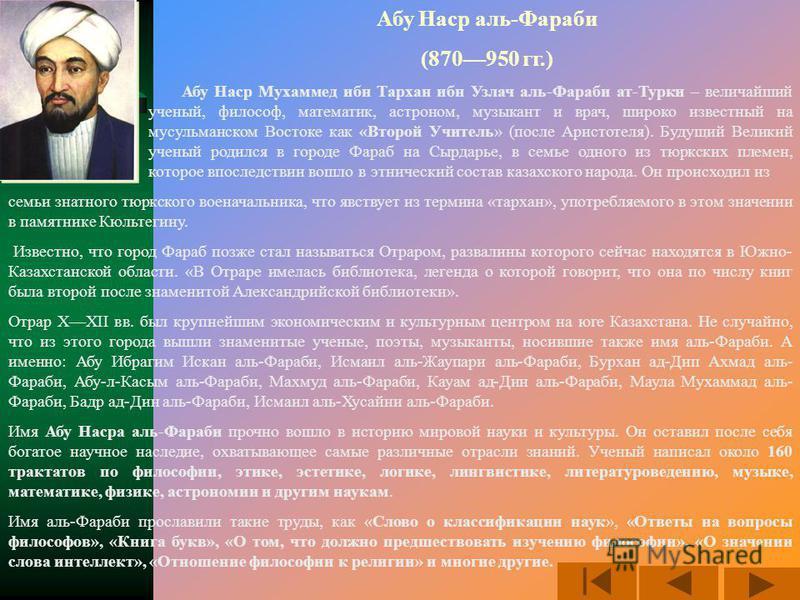 МАХМУД КАШГАРИ (1029 - 1101) Махмуд Кашгари (XI в.) великий филолог, автор «Диван лугат ат-турк» первого толкового словаря на тюркском языке, известный путешественник. «Диван лугат ат- турк» является не только толковым словарем, но и подлинной энцикл
