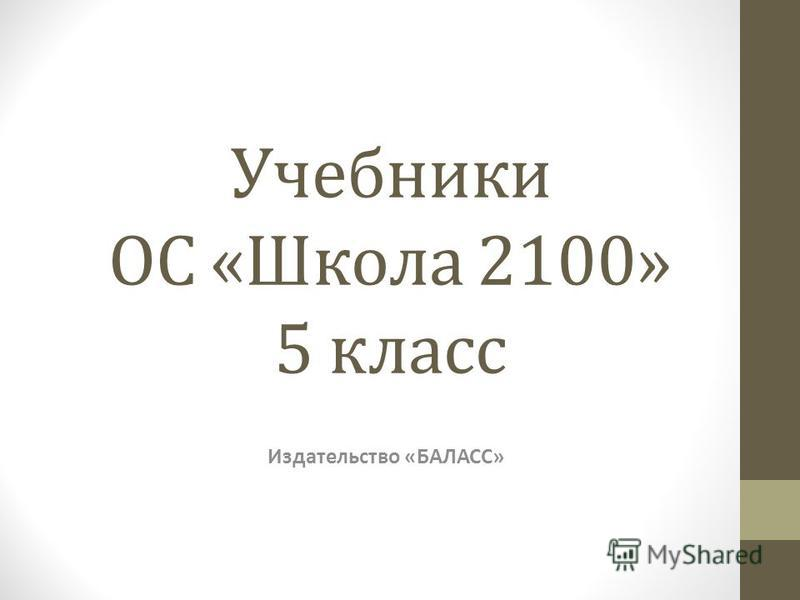 Учебники ОС «Школа 2100» 5 класс Издательство «БАЛАСС»