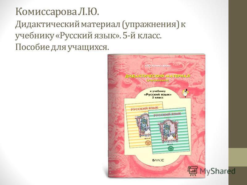 Комиссарова Л.Ю. Дидактический материал (упражнения) к учебнику «Русский язык». 5-й класс. Пособие для учащихся.