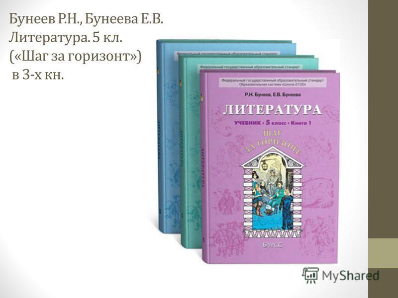 Бунеев Р.Н., Бунеева Е.В. Литература. 5 кл. («Шаг за горизонт») в 3-х кн.