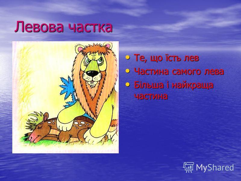 Левова частка Те, що їсть лев Те, що їсть лев Частина самого лева Частина самого лева Більша і найкраща частина Більша і найкраща частина