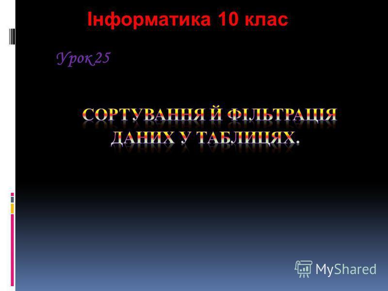 Інформатика 10 клас Урок 25
