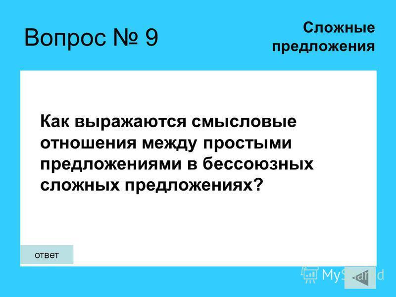 Вопрос 9 Как выражаются смысловые отношения между простыми предложениями в бессоюзных сложных предложениях? Сложные предложения ответ