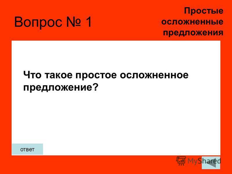 Вопрос 1 Что такое простое осложненное предложение? Простые осложненные предложения ответ