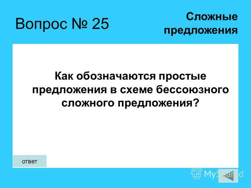 Вопрос 25 Как обозначаются простые предложения в схеме бессоюзного сложного предложения? Сложные предложения ответ