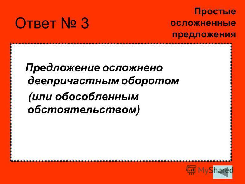 Ответ 3 Предложение осложнено деепричастным оборотом (или обособленным обстоятельством) Простые осложненные предложения