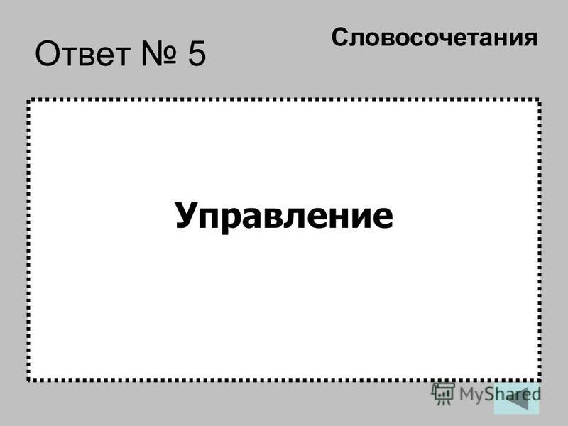 Ответ 5 Управление Словосочетания