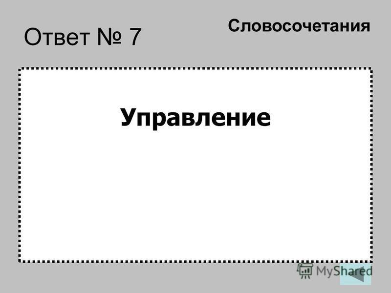 Ответ 7 Управление Словосочетания