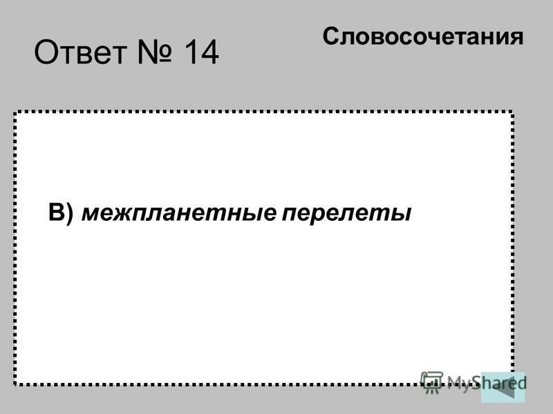 Ответ 14 В) межпланетные перелеты Словосочетания