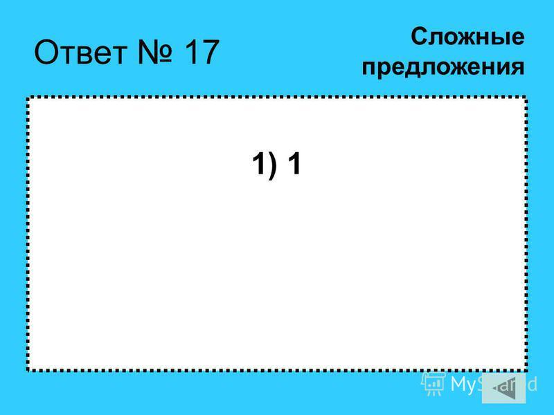 Ответ 17 1) 1 Сложные предложения