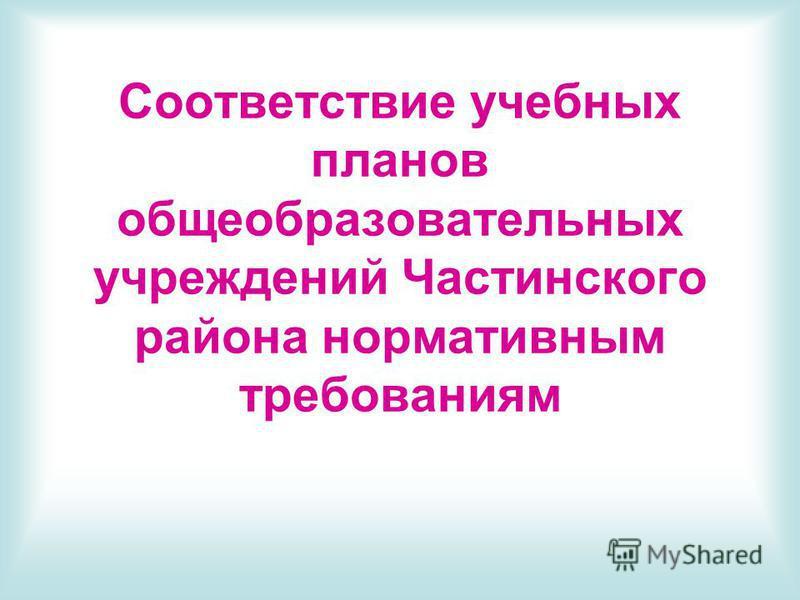 Соответствие учебных планов общеобразовательных учреждений Частинского района нормативным требованиям