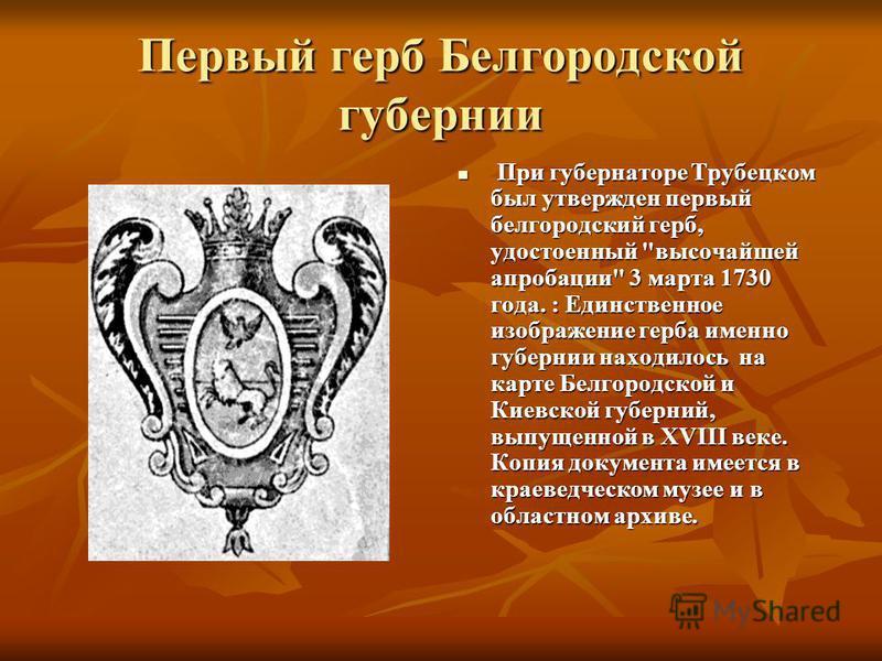 Первый герб Белгородской губернии При губернаторе Трубецком был утвержден первый белгородский герб, удостоенный