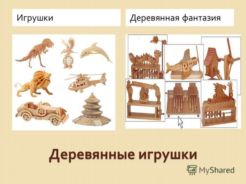 Деревянные игрушки Игрушки Деревянная фантазия