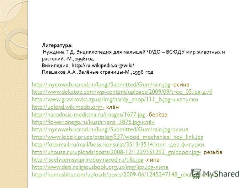 http://mycoweb.narod.ru/fungi/Submitted/Gum/rain.jpghttp://mycoweb.narod.ru/fungi/Submitted/Gum/rain.jpg- осина http://www.dekatop.com/wp-content/uploads/2009/09/tree_05.jpg- дуб http://www.gravirovka.zp.ua/img/hardy_shop/111_b.jpg- шкатулки http://u