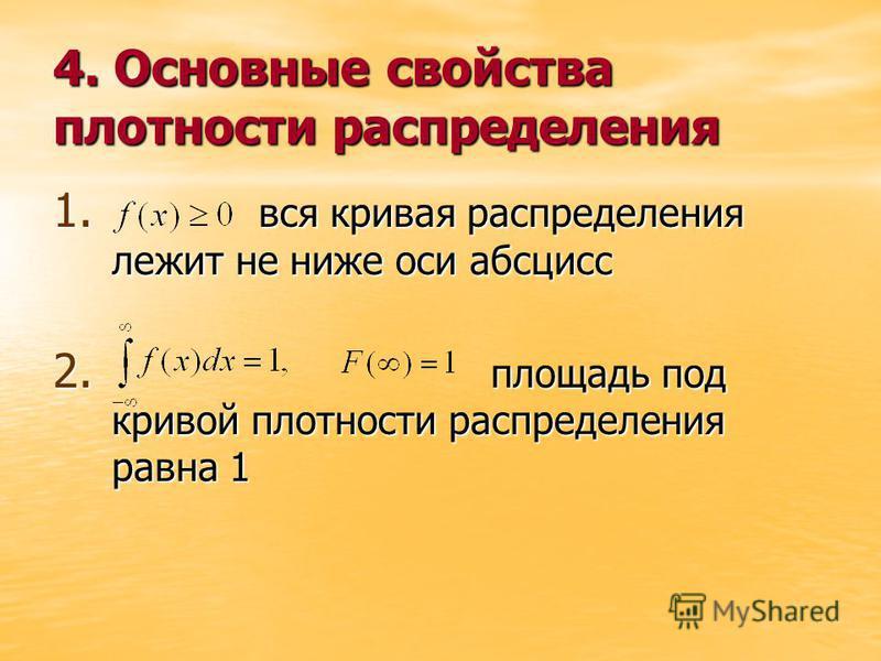 4. Основные свойства плотности распределения 1. вся кривая распределения лежит не ниже оси абсцисс 2. площадь под кривой плотности распределения равна 1