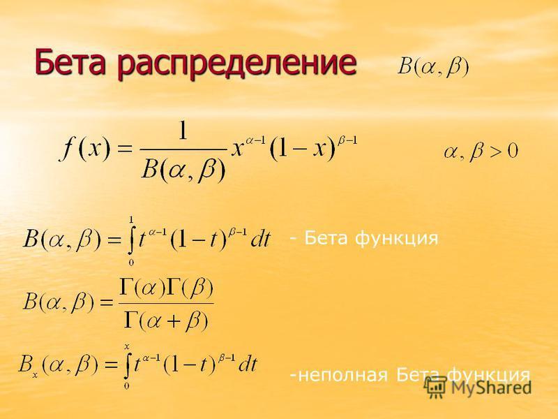 Бета распределение - Бета функция -неполная Бета функция