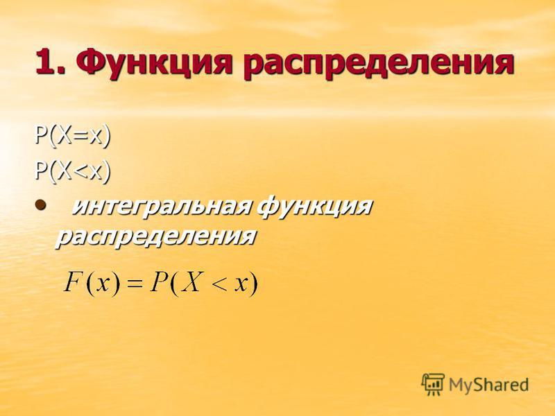 1. Функция распределения P(Х=х) P(Х<x) интегральная функция распределения интегральная функция распределения