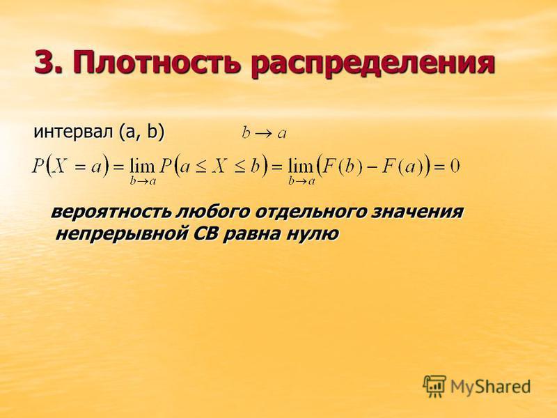 3. Плотность распределения интервал (а, b) вероятность любого отдельного значения непрерывной СВ равна нулю вероятность любого отдельного значения непрерывной СВ равна нулю