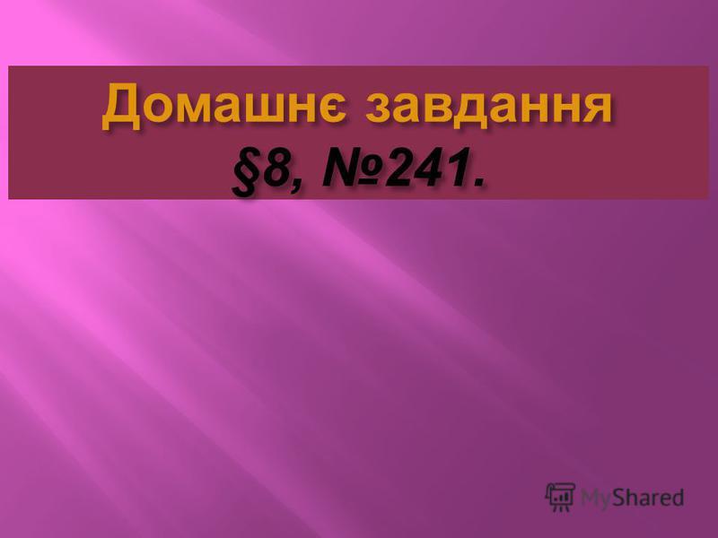 Домашнє завдання §8, 241.