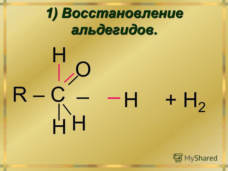 1) Восстановление альдегидов. R – C / O \ H + H 2 H H H